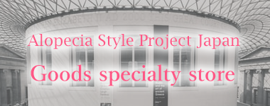 Alopecia Style Project Japan グッズ専門店